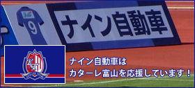 ナイン自動車はカターレ富山を応援しています!